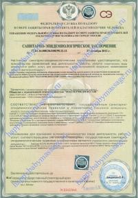 Лицензия ООО Мастермедмассаж 4