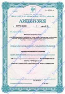 Лицензия ООО Мастермедмассаж 1