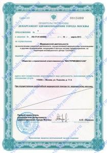 Лицензия ООО Мастермедмассаж 3