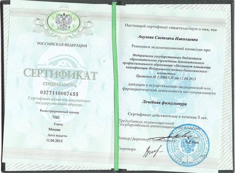 sertif1-akulova