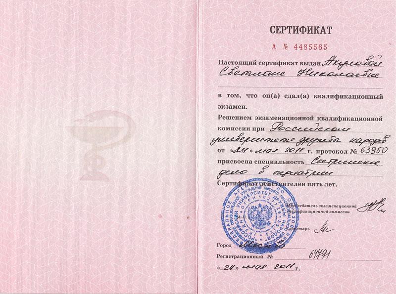 sertif2-akulova