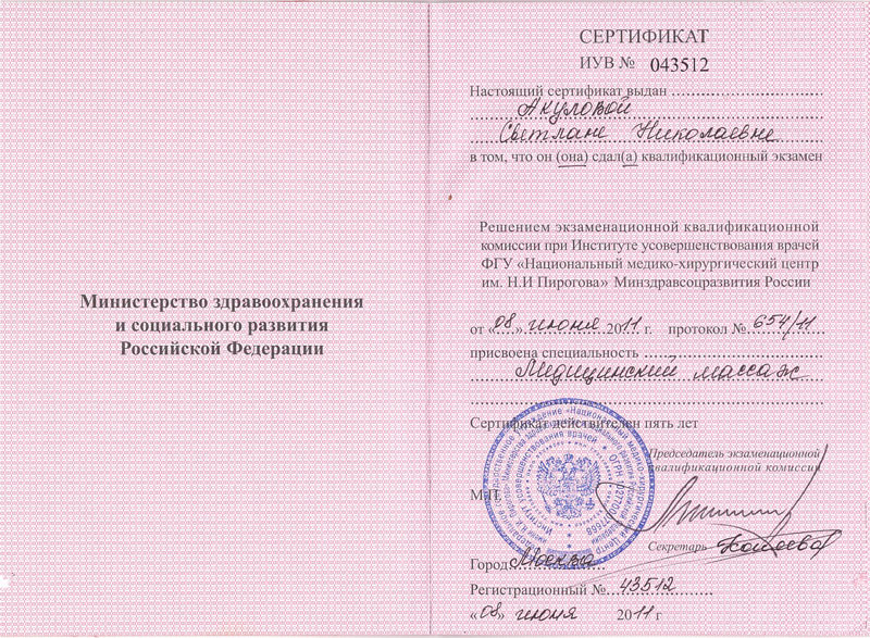 sertif3-akulova