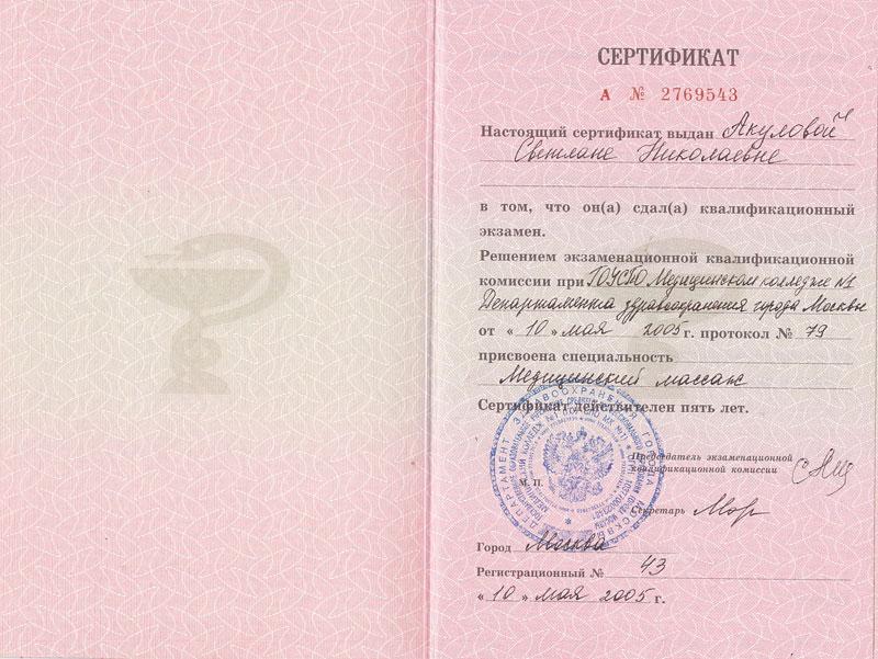 sertif4-akulova