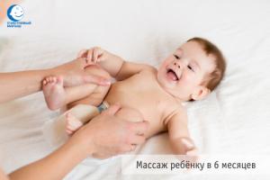 массаж ребёнку в шесть месяцев