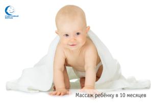 Массаж ребенку в 10 месяцев