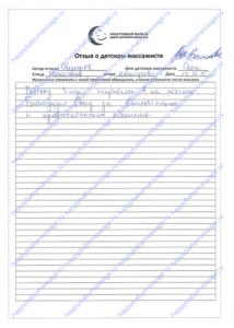 Массаж ребёнку в Новогиреево, Восточный округ Москвы