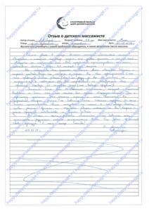 Детский массаж метро Семеновская, район Соколиная гора