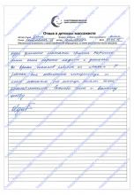 Массаж ребёнку метро Скобелевская, район Южное Бутово