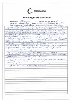 Детский массаж Багратионовская метро, район Филёвский парк
