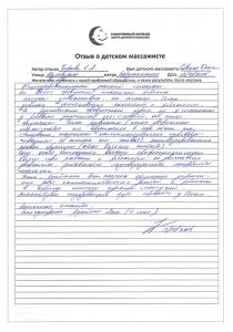 Детский массаж м. Бабушкинская, СВАО, Бабушкинский район