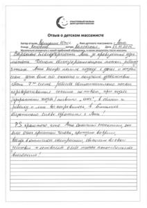 Детский массаж: м. Каховская, ЮЗАО, район Зюзино