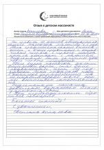 Детский массаж м. Домодедовская, ЮАО, район Орехово-Борисово