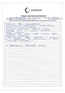 Массаж ребёнку метро Бульвар Маршала Рокоссовского, район Богородское