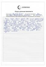 Массаж ребёнку метро Семеновская, район Соколиная гора