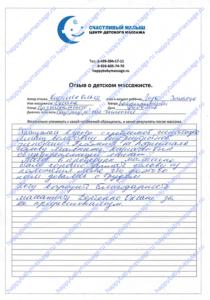 Детский массажист м. Бабушкинская, СВАО, Бабушкинский район