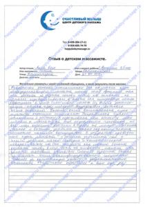Массажист для грудничка м. Бабушкинская, СВАО, Бабушкинский район