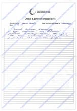 Детский массажист метро Тимирязевская, САО, район Тимирязевский