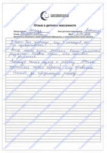 Массаж грудничку м. Коньково, ЮЗАО