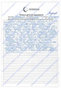 Массаж для грудничка м. Алтуфьево, район Лианозово