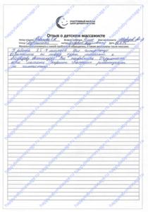 Массаж для грудничков м. Петрово-Разумовская, Тимирязевский район