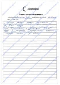 Массаж для детей м. Авиамоторная, район Лефортово