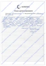 Массаж новорожденному м. Семеновская, ВАО