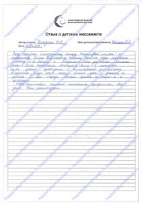 Массажист для детей м. Алексеевская, СВАО