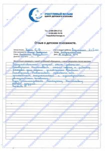 саж ребенку 1,5 года м. Бабушкинская, СВАО, Бабушкинский район