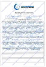Массаж грудничкам Бабушкинская