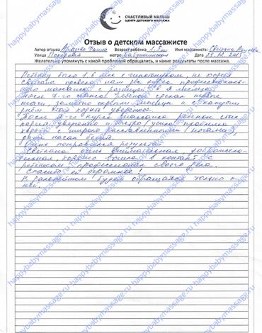 Массажист для ребёнка Бабушкинская