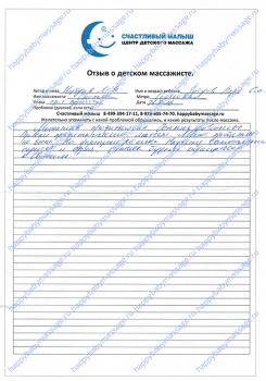 Массаж грудничкам Семеновская