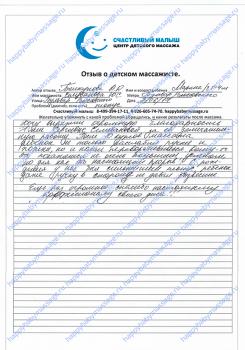 Массаж грудничку Бульвар Рокоссовского