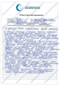 Детский-массаж-на-дому-Метрогородок-Бульвар-Рокоссовского