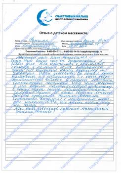 Детский массаж Ломоносовский проспект