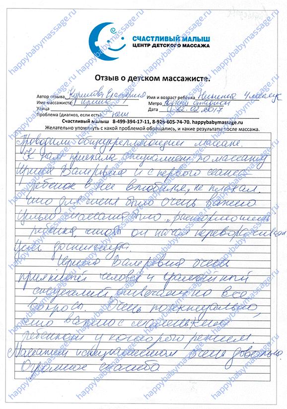 Массаж грудничку на дому в Москве отзыв