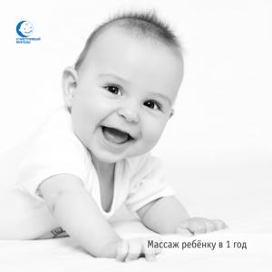 Массаж ребенку в 1 год