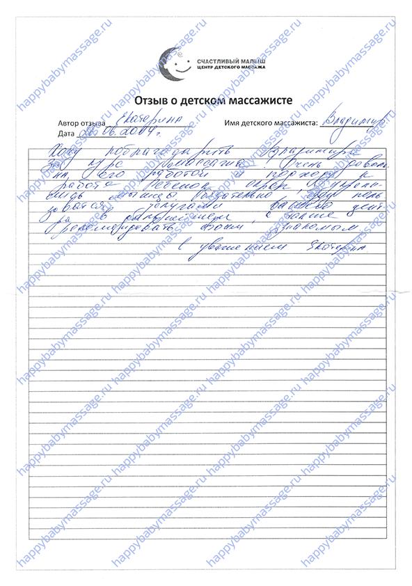 Детский массаж метро Кузьминки, ЮВАО