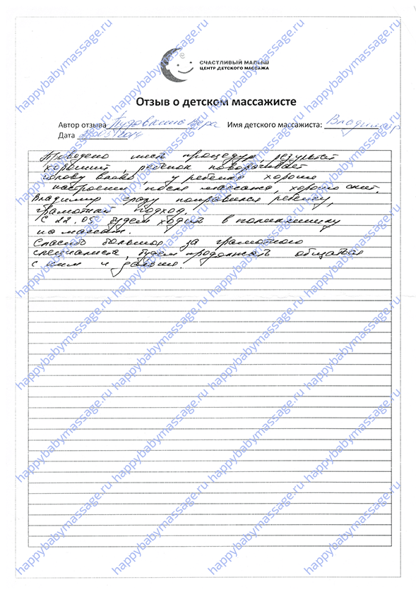 Массаж ребёнку м. Новогиреево, ВАО