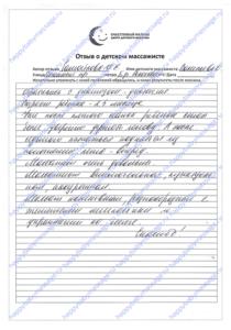 Детский массаж м. Бульвар Маршала Рокоссовского район Богородское