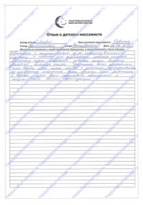 Детский массаж м. Достоевская, Тверской район