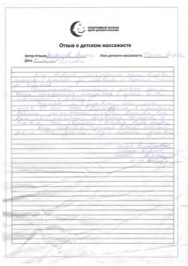 Детский массаж м. Тушинская