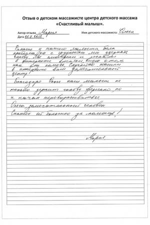 Детский массаж в Медведково, район Северное Медведково