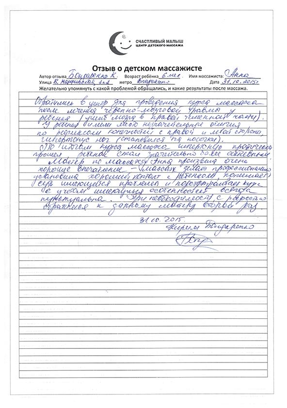 Детский массаж м. Владыкино, СВАО, район Марфино