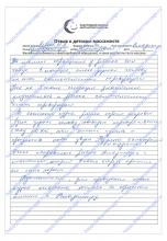 Детский массаж м. Кантемировская, район Царицыно