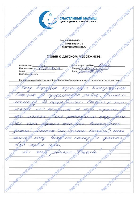 Детский массаж м. Шоссе Энтузиастов, район Перово
