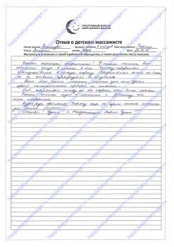 Массаж для младенцев м. ВДНХ, район Останкинский, СВАО