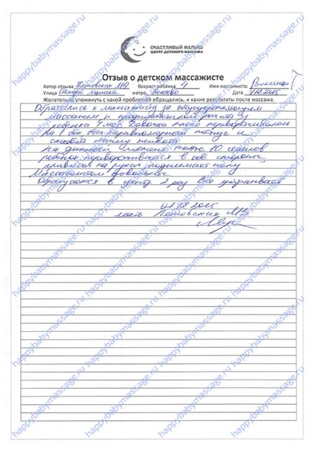 Массаж новорожденному м. Беляево, район Коньково, ЮЗАО