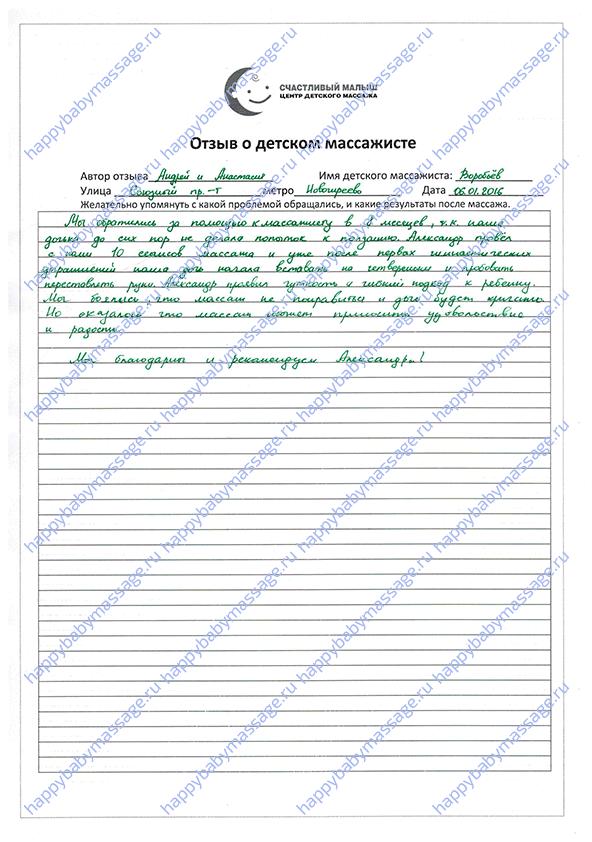 Детский массаж м. Новогиреево, ВАО