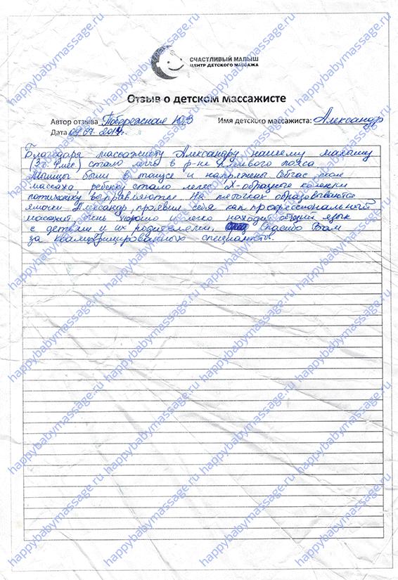 Детский массажист м. Парк Победы, район Дорогомилово
