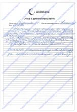 Детский массажист район Аэропорт, м. Динамо